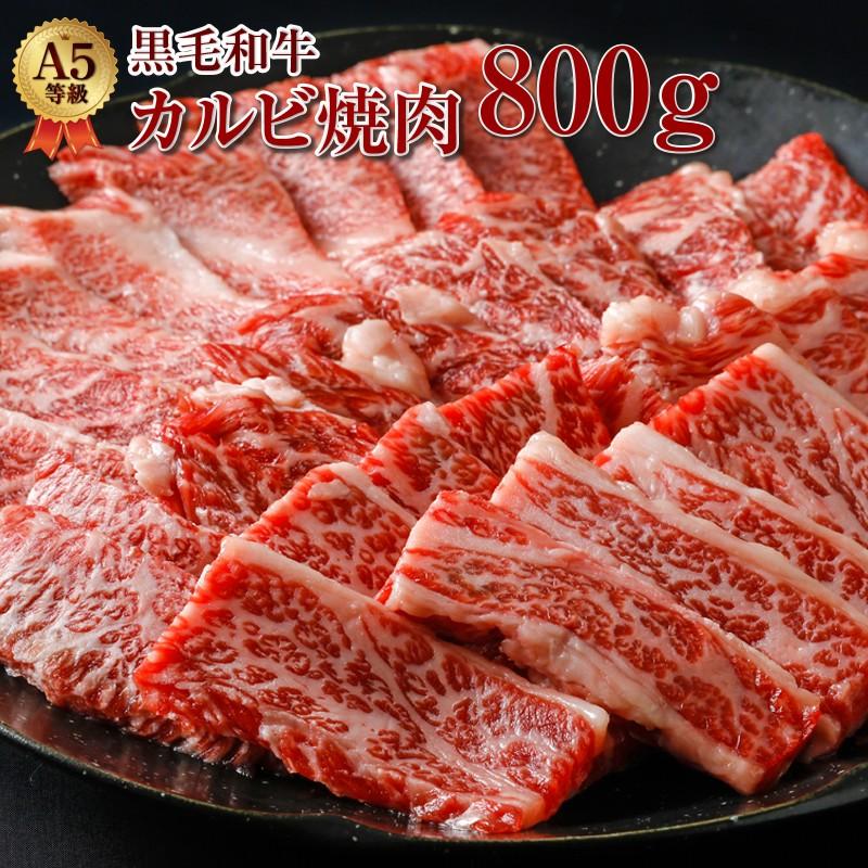 C3-2230/A5等級!黒毛和牛カルビ焼肉800g