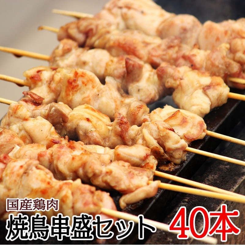 A1-2110/串盛40本セット 国産鶏肉