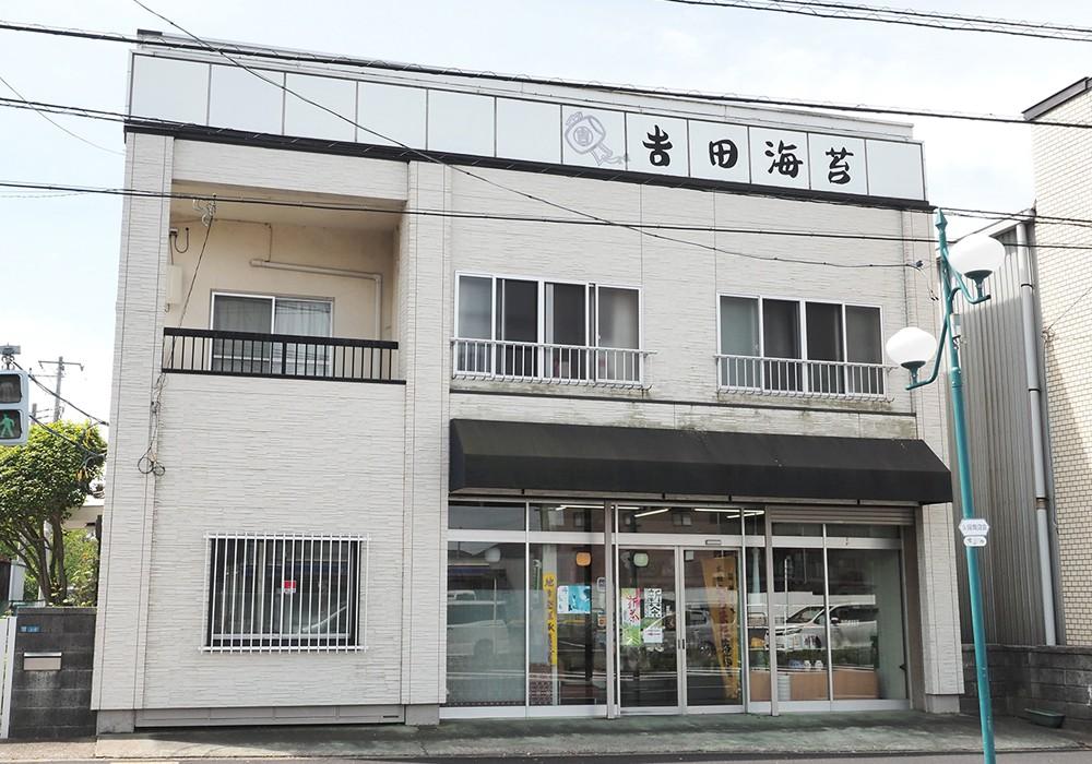 有限会社吉田海苔