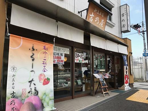 御菓子司 吉乃屋