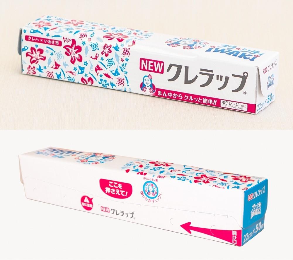外箱は『フラシティいわき』オリジナルデザイン!