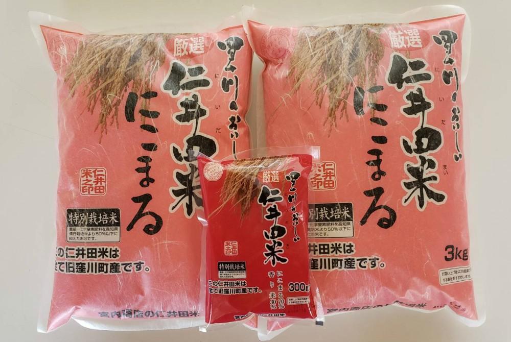 四万十町で育てた特別栽培の「仁井田米」