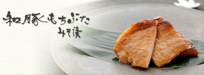 魚と和豚もちぶたのぜいたくセット(みそ漬)