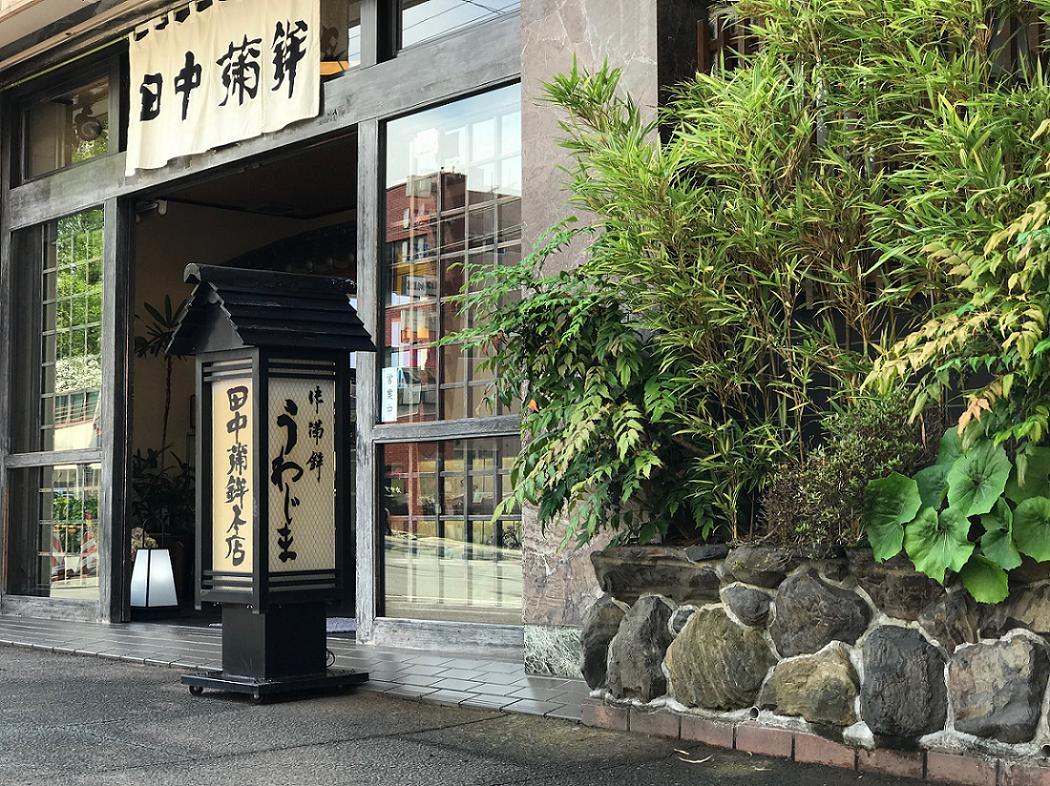 田中蒲鉾本店前