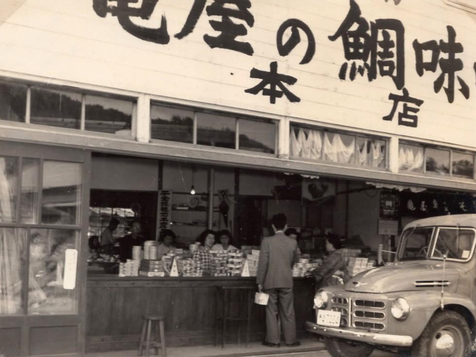 亀屋本店の歴史