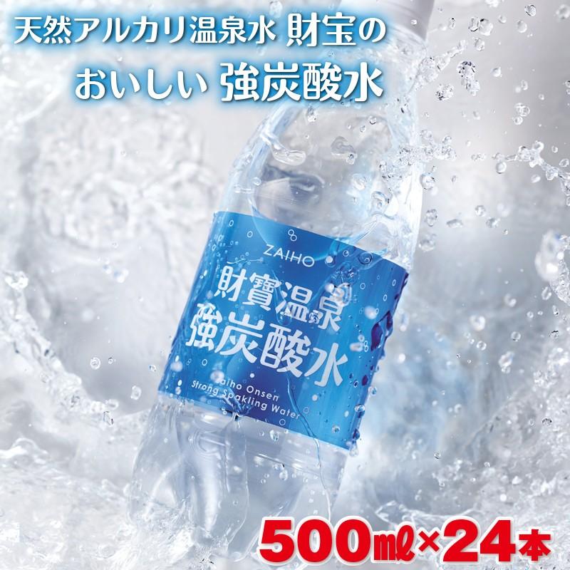 W-2201/財寶温泉 強炭酸水500ml24本