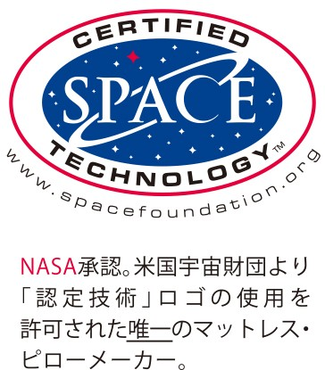 NASAの公式認定を受けた唯一のマットレス・ピローブランドです
