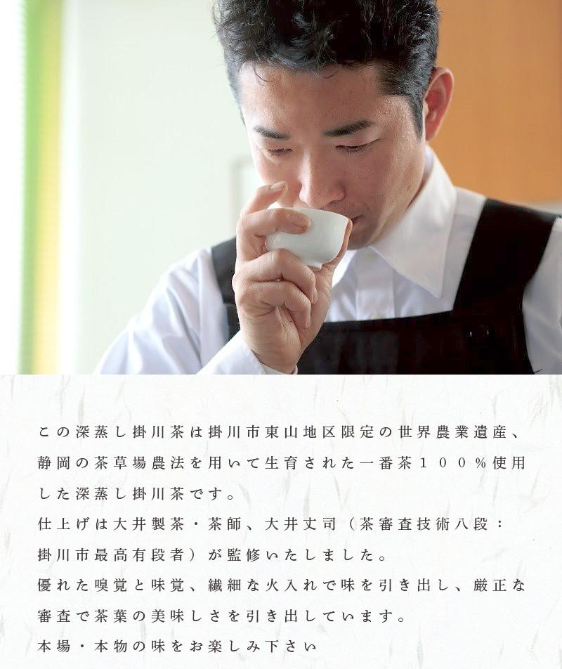 茶師、大井丈司が仕上げました。茶審査技術八段:掛川最高有段者