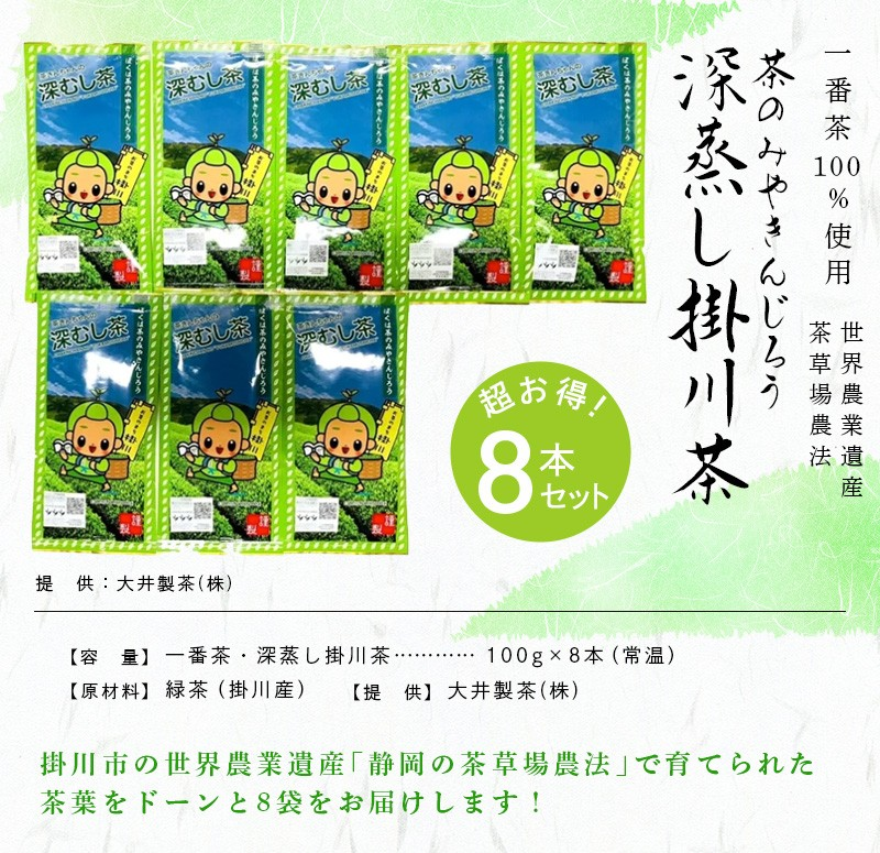 世界農業遺産「茶草場農法」で作ったお茶です(*^_^*)