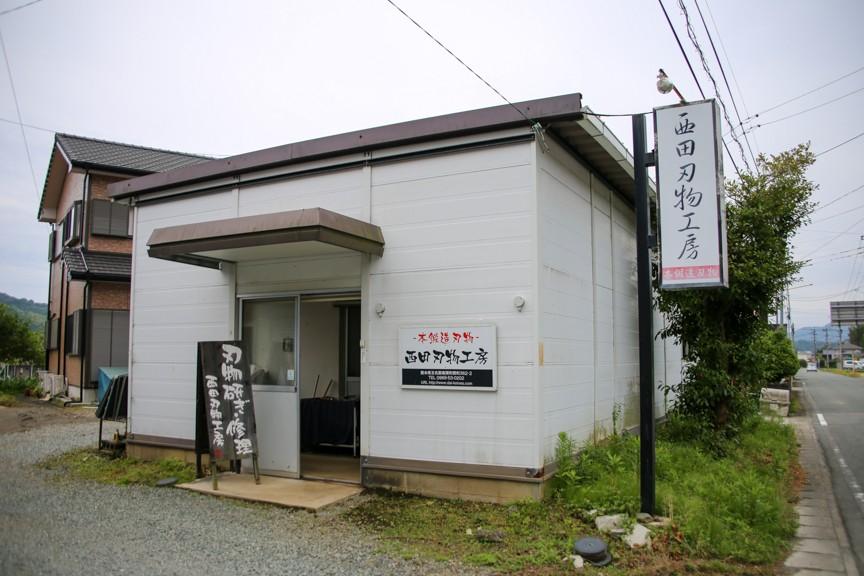 西田刃物工房・外観