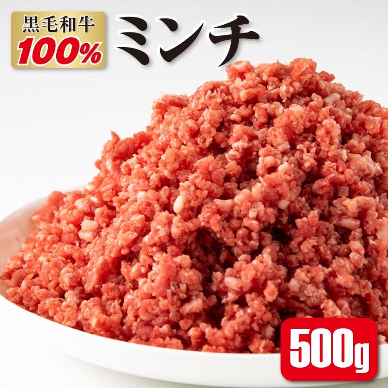 W-2213/鹿児島産黒毛和牛【100%】ミンチ500g