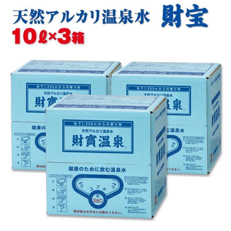 A1-2295/売上日本一!温泉水10L×3箱
