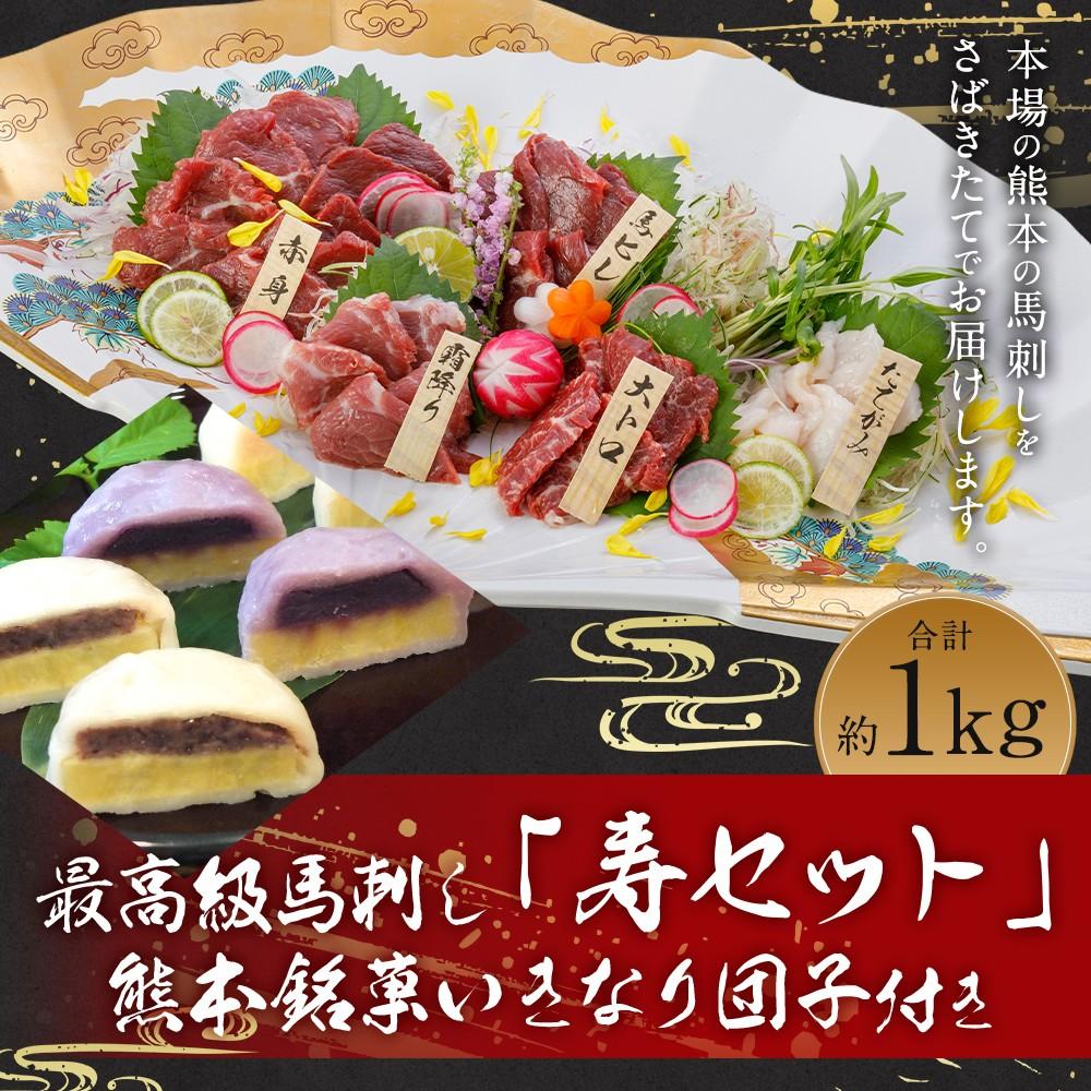 贅沢なボリュームの熊本馬刺し。熊本の銘菓「いきなり団子」も。