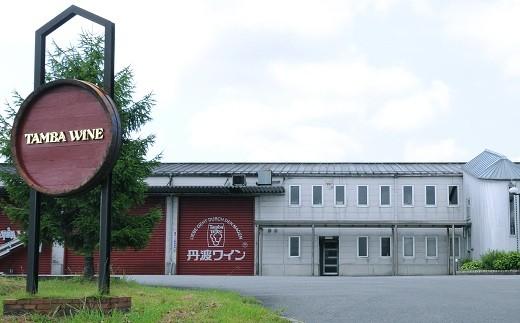 京丹波町にある丹波ワインのワイナリー