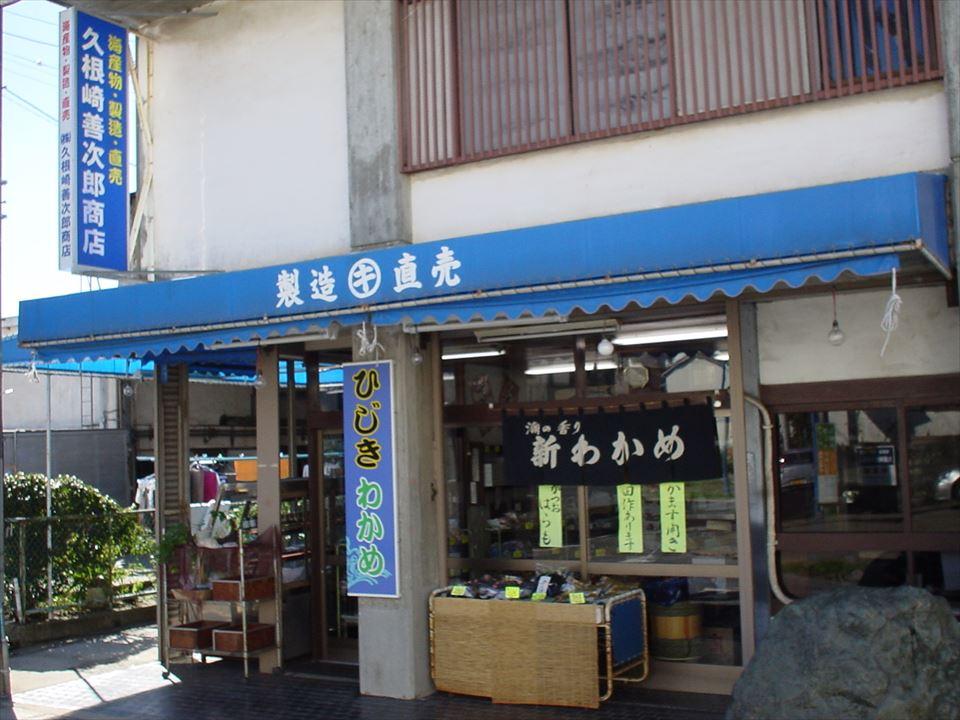 創業120年の老舗海鮮問屋・鰹節屋の久根崎善次郎商店