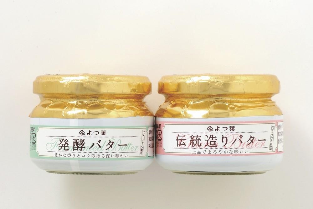 【Y01】よつ葉の贈りもの(バターの詰合せ)