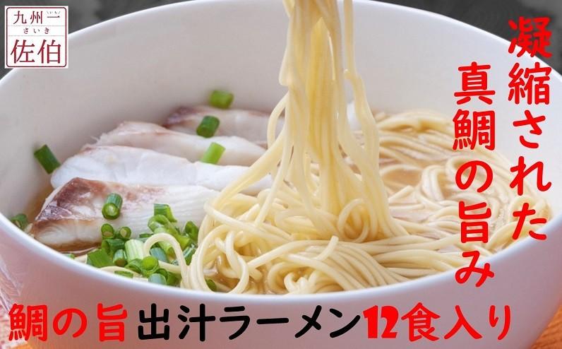 豊後水道の真鯛から丁寧に出汁をとったスープが決め手です。