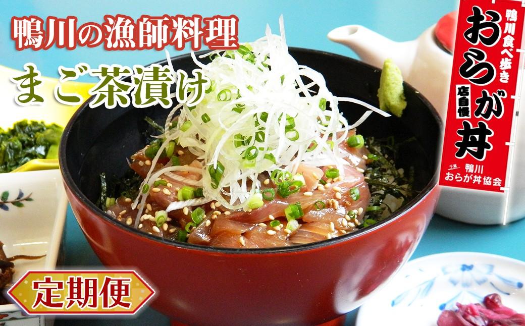 おらが丼にも登録されている「まご茶漬け」魚種はおまかせのお楽しみ便!