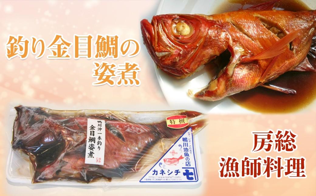 カネシチ水産自慢の房総漁師料理『釣り金目鯛の姿煮』をご自宅でも!