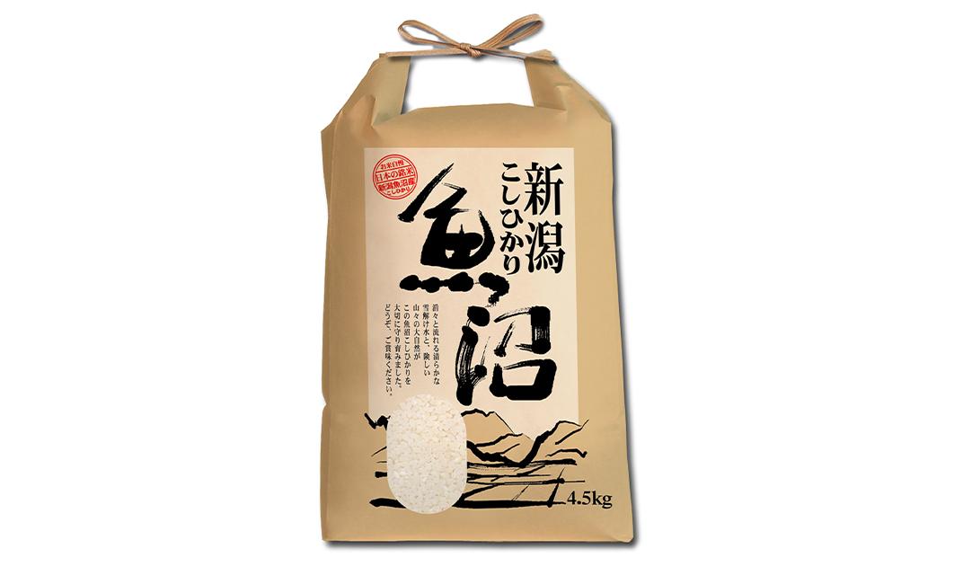新潟県魚沼産(長岡川口地域)コシヒカリ