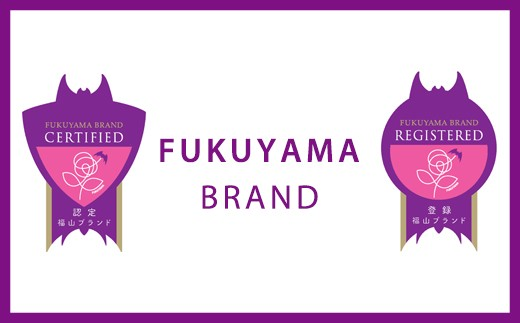 福山ブランド|福山市で生まれた唯一無二のプロダクト
