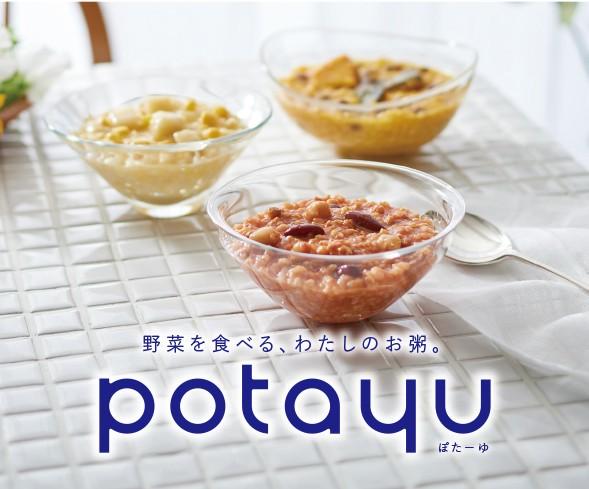 暑い日には冷やして。冷製potayuにするのもオススメ。