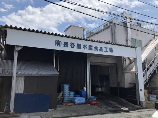 長谷屋商店さんの水産食品工場