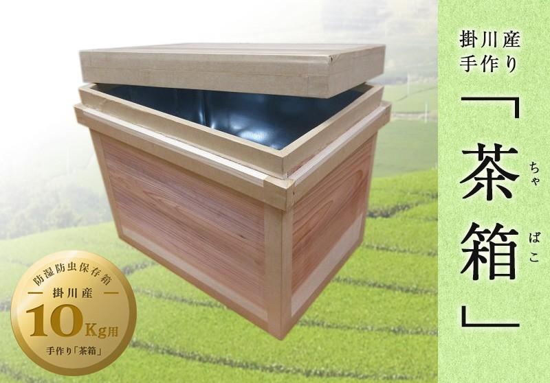人気のサイズの茶箱 10Kg用です!