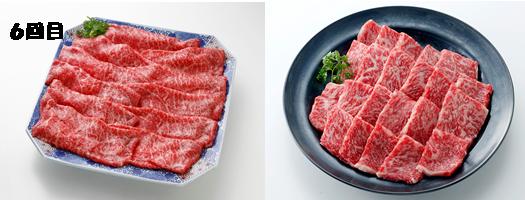 (左)モモうすぎり (右)伊万里牛ロ-ス焼肉