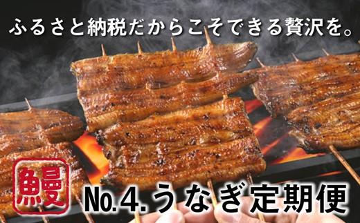 No.4.うなぎ定期便 ㈱アースエイド