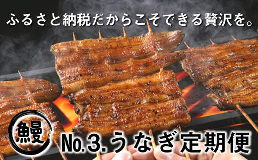 No.3.うなぎ定期便 ㈱アースエイド