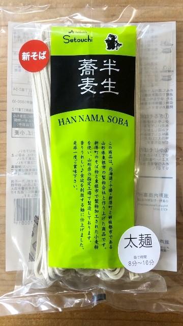 【新蕎麦】半生蕎麦 (太麺)