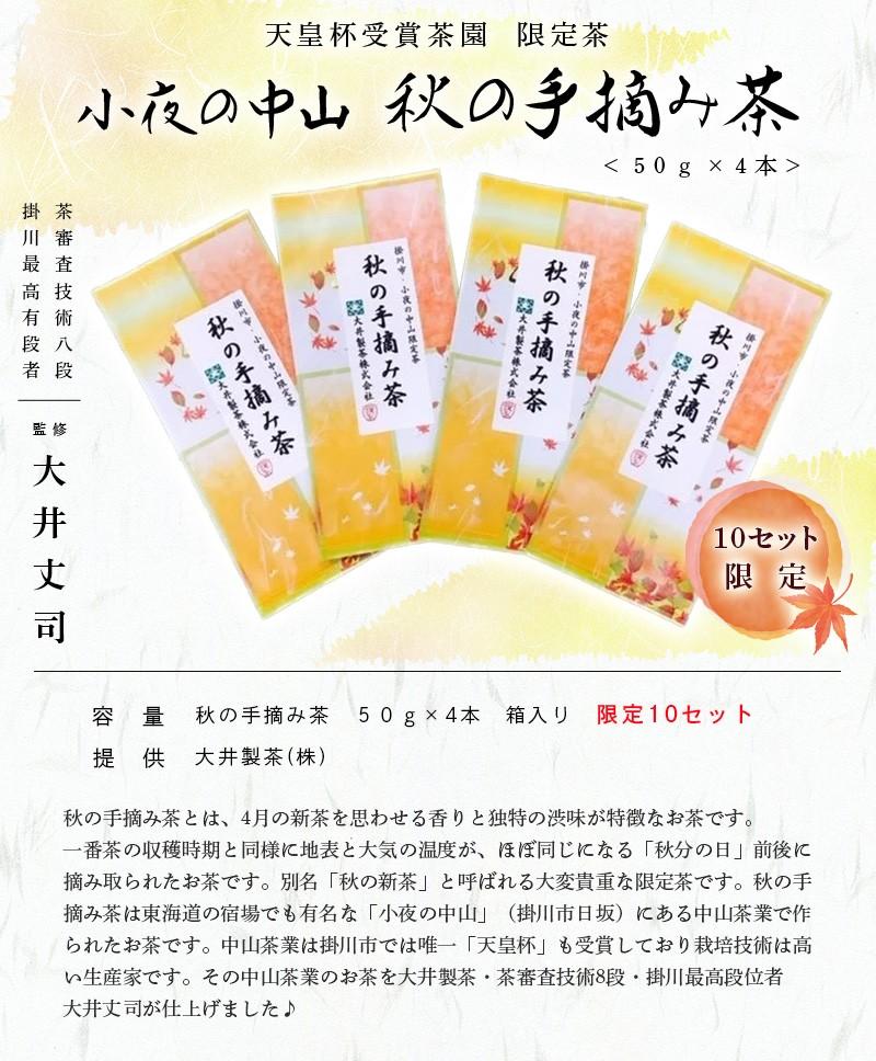 掛川「小夜の中山」の茶園で手摘みで作られた限定茶です♪