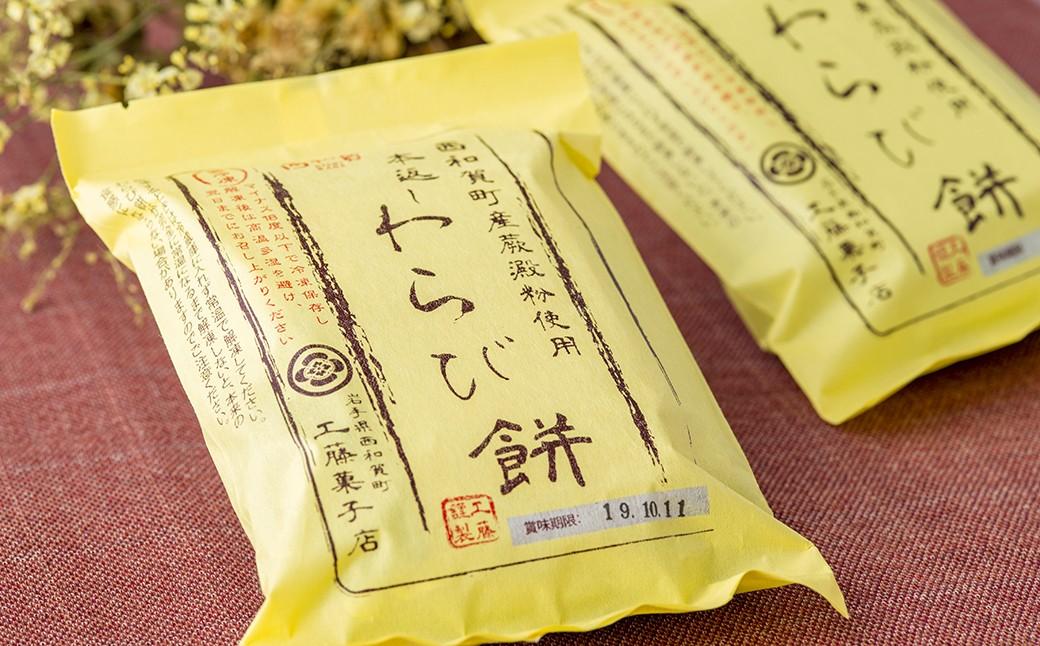 西和賀町産わらび粉をデンプンとブレンドしてつくられたわらび餅