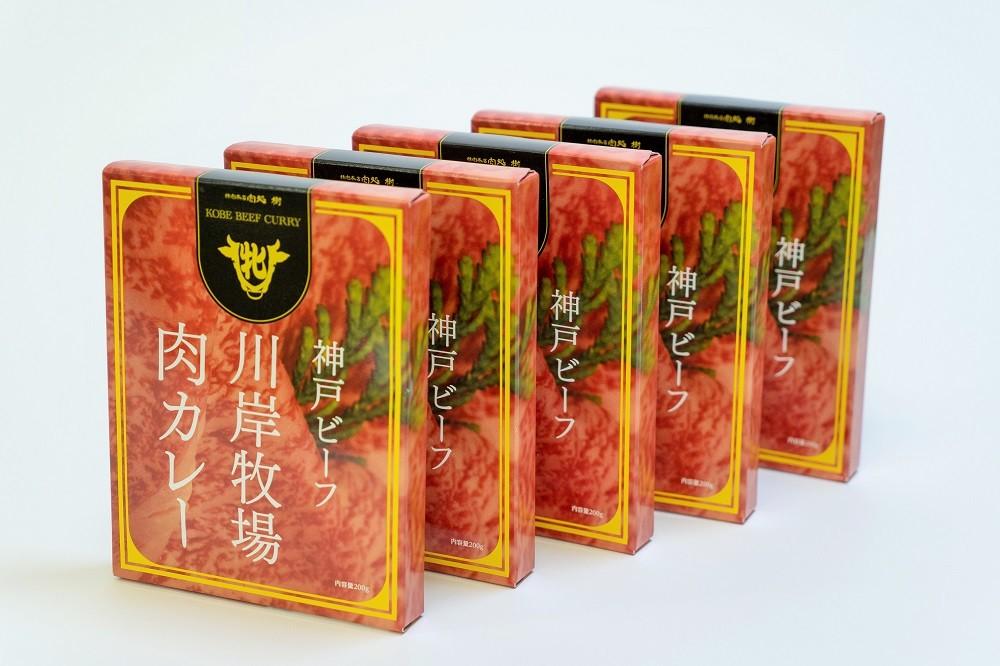 『神戸ビーフ』川岸牧場直営!肉カレー5食セット