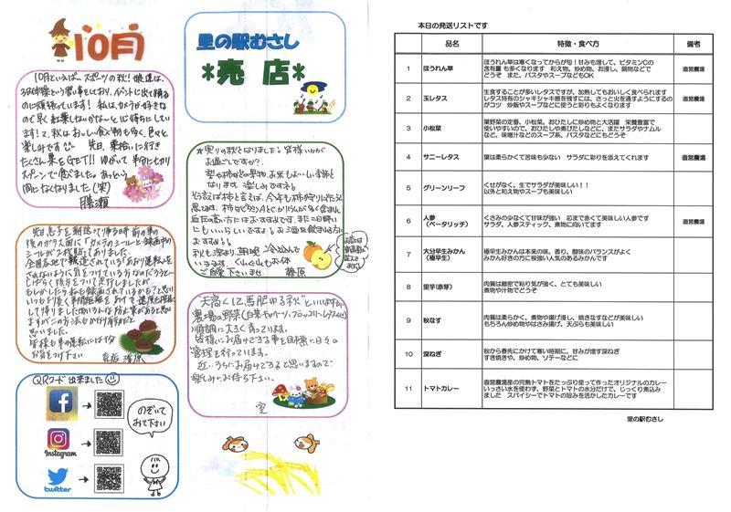 生産者のメッセージやおススメの食べ方を書いた商品リストを添えて!
