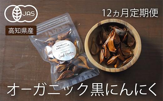 【12ヵ月間】有機黒ニンニク
