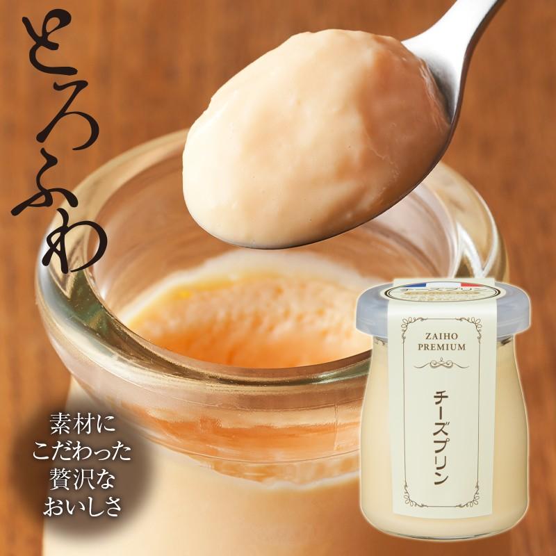 W-2219/とろふわ!こだわり素材の贅沢チーズプリン6個