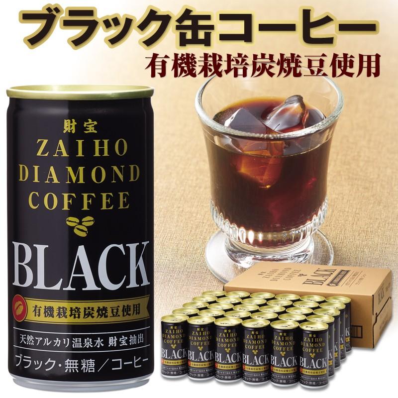 W-2221/缶コーヒー《ブラック》温泉水抽出・有機豆使用