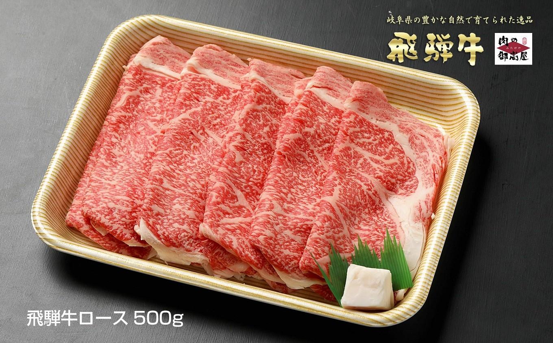 飛騨牛ローススライス【500g】