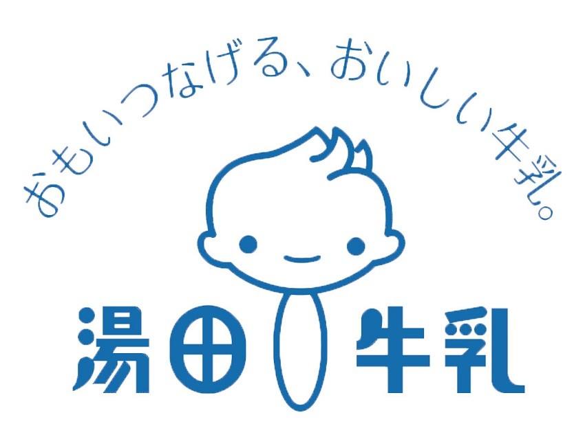 ■湯田牛乳公社