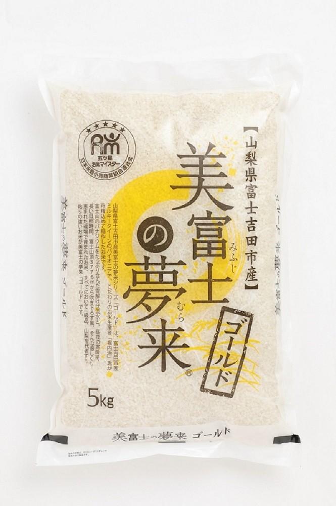 美富士の夢来 厳選極上米ゴールド5㎏