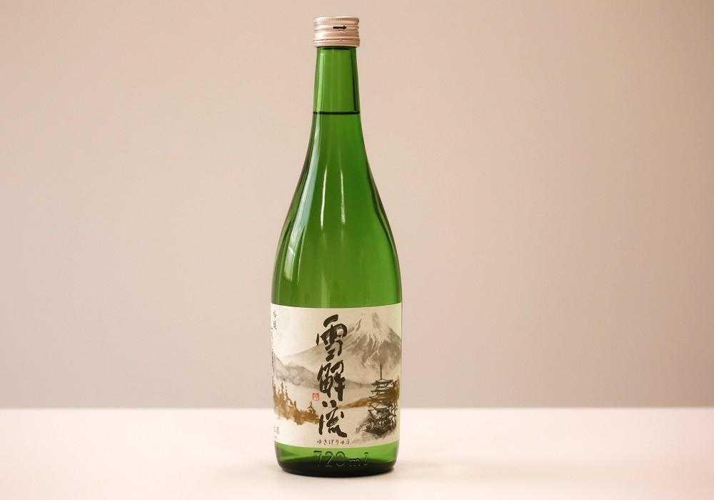 ① 富士北麓限定酒 吟醸 雪解流