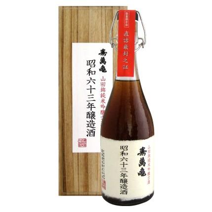 古酒No.2◆昭和63年醸造 純米吟醸古酒(山田錦純米吟醸古酒)