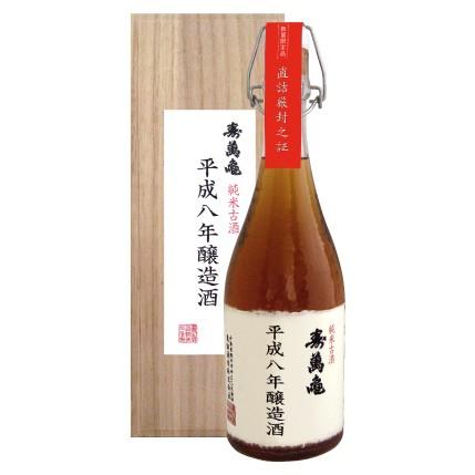 古酒No.4◆平成8年醸造 純米古酒