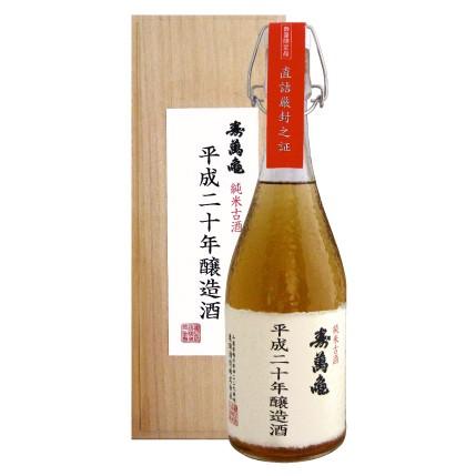 古酒No.5◆平成20年醸造 純米古酒