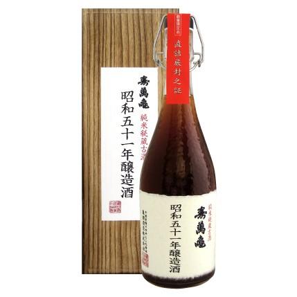 古酒No.1◆昭和51年醸造 純米秘蔵古酒