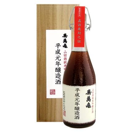 古酒No.3◆平成元年醸造 純米吟醸古酒 (山田錦純米吟醸古酒)