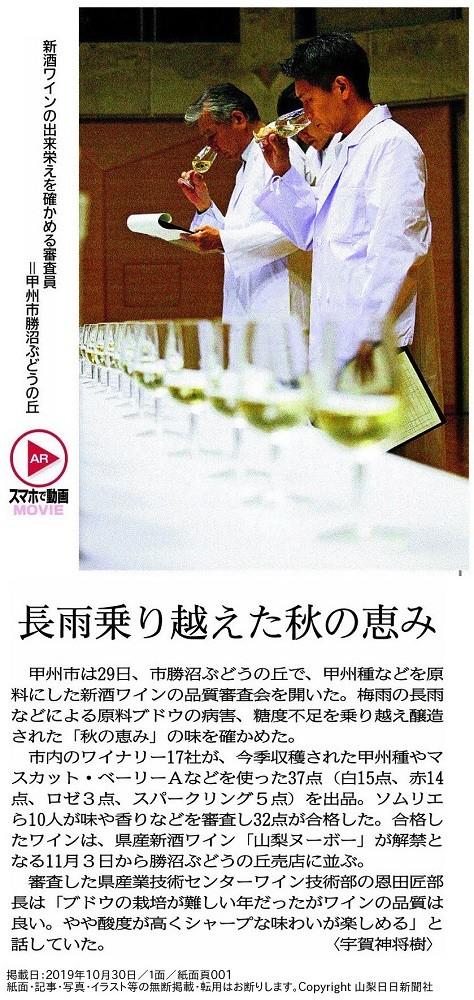 この記事は、山梨日日新聞社より掲載の許可を得ています。