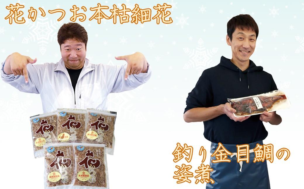 11月:『花かつお本枯細花』/12月:『釣り金目鯛の姿煮』